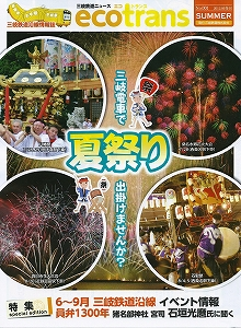 VOL,2000 『三岐鉄道沿線情報誌発行』_e0040714_194054100.jpg