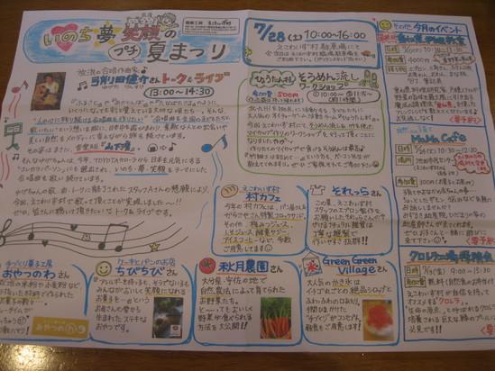「いのち 夢 笑顔の (プチ)夏祭り」に出店です☆_a0125419_16424676.jpg