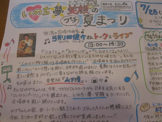 「いのち 夢 笑顔の (プチ)夏祭り」に出店です☆_a0125419_16444024.jpg