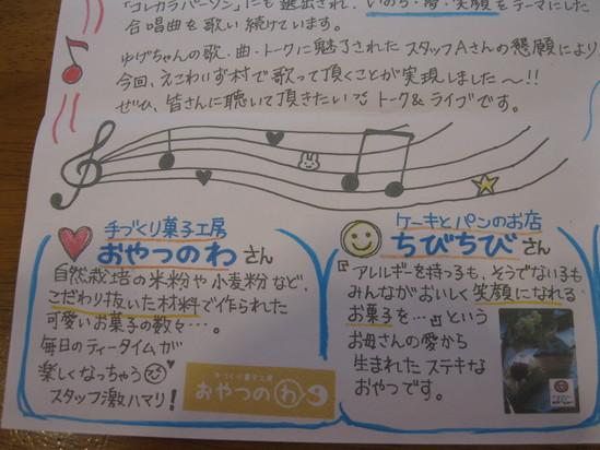 「いのち 夢 笑顔の (プチ)夏祭り」に出店です☆_a0125419_16445411.jpg