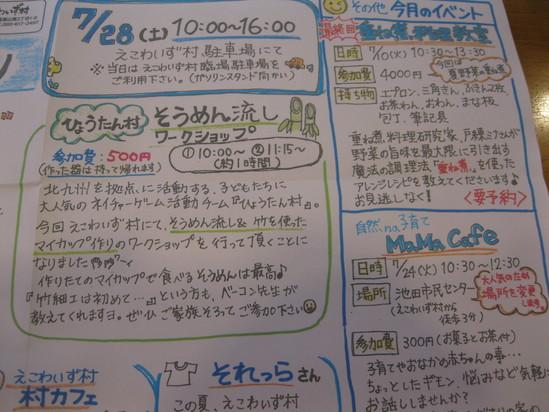 「いのち 夢 笑顔の (プチ)夏祭り」に出店です☆_a0125419_16451085.jpg