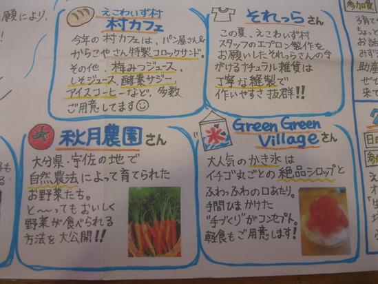 「いのち 夢 笑顔の (プチ)夏祭り」に出店です☆_a0125419_16452231.jpg