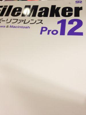 FileMaker Pro12の本を購入。_b0028732_23162196.jpg
