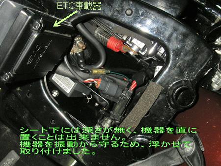 【他車のETCをハーレーに取り付け】_e0218639_18175761.jpg