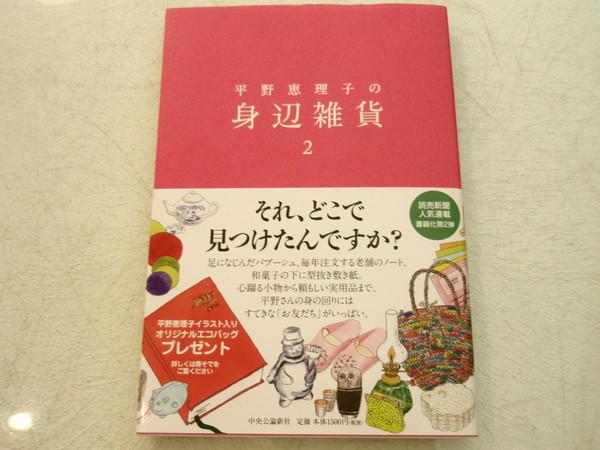 平野恵理子さんの本_b0132442_18462311.jpg