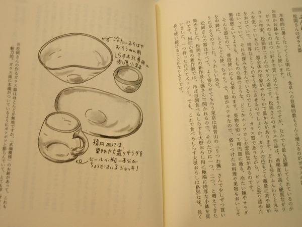 平野恵理子さんの本_b0132442_18463588.jpg