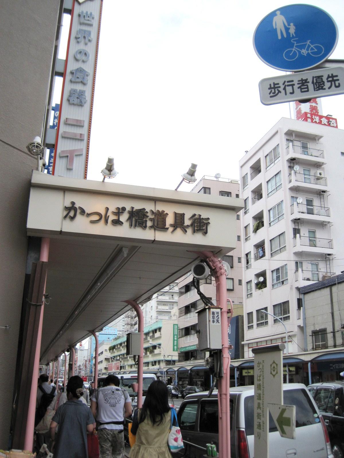 東京さんぽ♪ @合羽橋道具街~浅草_f0236260_1773730.jpg