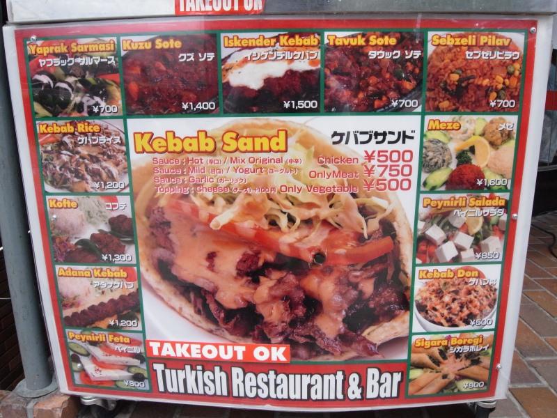 舌馴染みの良いターキー〔AKDENIZ(アクデニズ)/トルコ料理/JR和歌山〕_f0195971_1223728.jpg