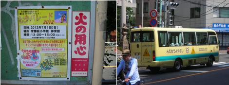 散歩を楽しく/夏越の大祓とTEDxTokyoと七夕パレード_d0183174_8222262.jpg