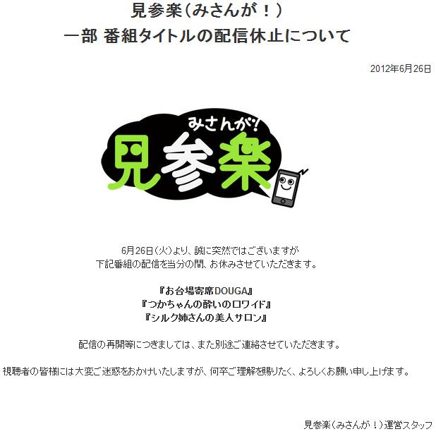 訃報 塚越孝(元アナウンサー) _e0151275_1229749.jpg