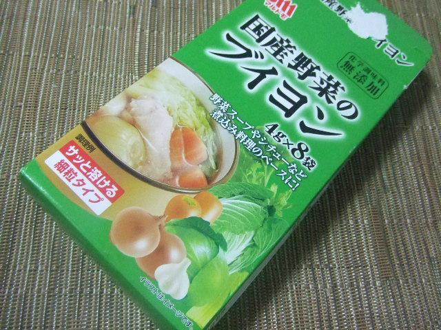 国産野菜のブイヨン_f0076001_1393376.jpg