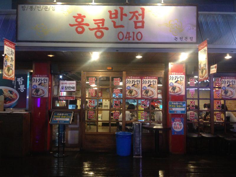 韓国☆_c0151965_1234992.jpg