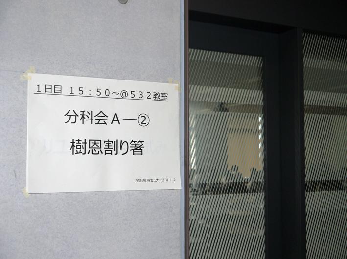 「樹庵」社長の小林正美さんと6年ぶりに再会(12・6・30)_c0014967_1847154.jpg
