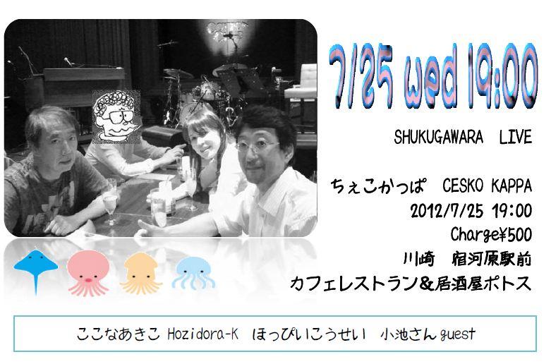 7月25日 ライブやります_a0163788_212352.jpg