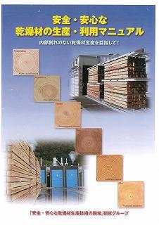 人工乾燥と天然乾燥 (1)_f0059988_1546619.jpg