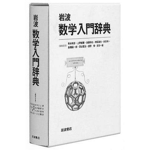 岩波 数学入門辞典_d0164691_1943358.jpg