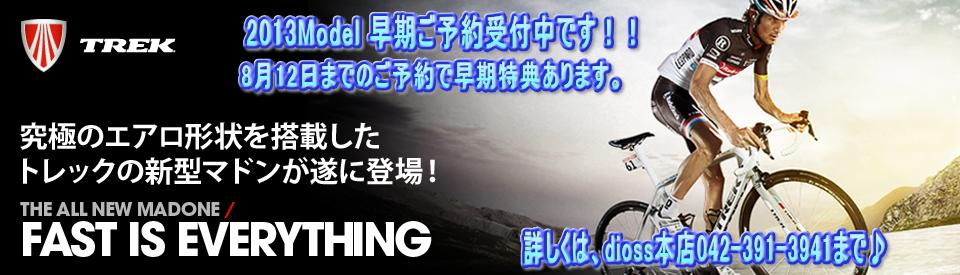 ★2013TREK NEW Model★_a0262093_15524425.jpg