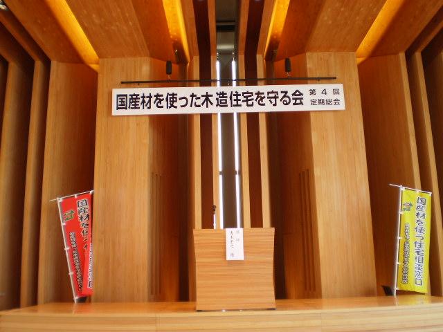 国産材を使った木造住宅を守る会_a0266094_10571346.jpg