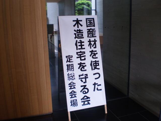 国産材を使った木造住宅を守る会_a0266094_1057139.jpg