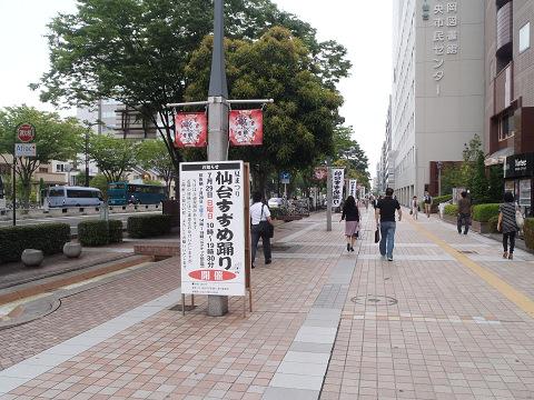 夏まつり仙台すずめ踊り・・・_b0074601_23354681.jpg
