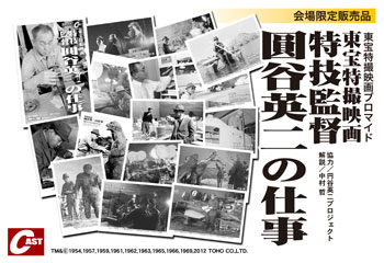 7月7日開催!/大怪獣サミット14 特撮の神様・円谷英二の実像に迫る!_a0180302_20193917.jpg