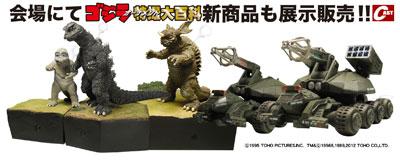 7月7日開催!/大怪獣サミット14 特撮の神様・円谷英二の実像に迫る!_a0180302_20324659.jpg