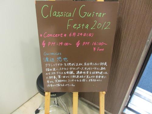 クラシックギターフェスタの写真_d0077106_1765416.jpg