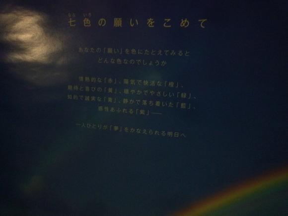 虹_b0217741_1412130.jpg