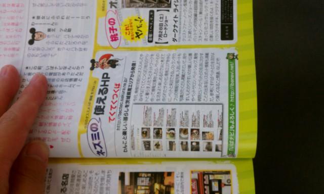 月刊オートガイドにてくてくつくばが紹介されました。_a0091865_8454878.jpg