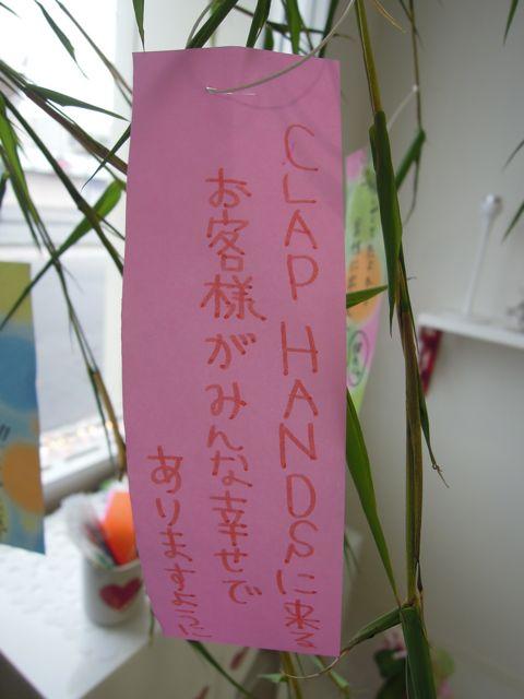 七夕_a0239065_17512128.jpg