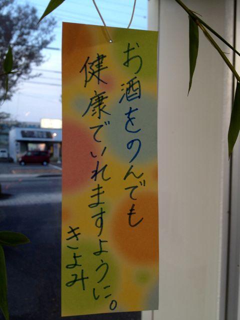 七夕_a0239065_17524492.jpg
