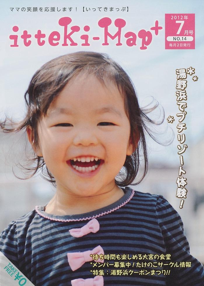 『いってきまっぷ+』7月号発行しました♪_b0079382_15351014.jpg