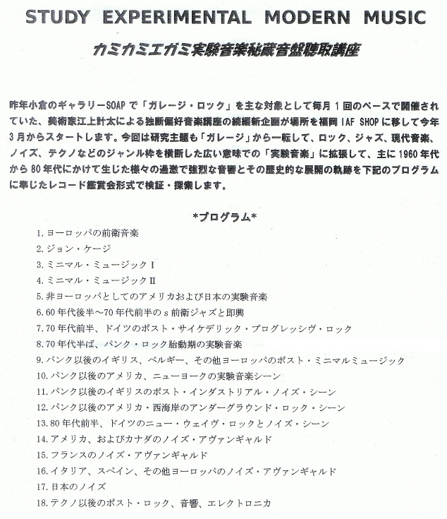 「KAMIKAMIEGAMI」プログラムNO.7の後半は7/4!_f0190988_12261084.jpg
