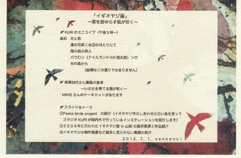 イギオヤジ展最終日_c0163793_0525057.jpg