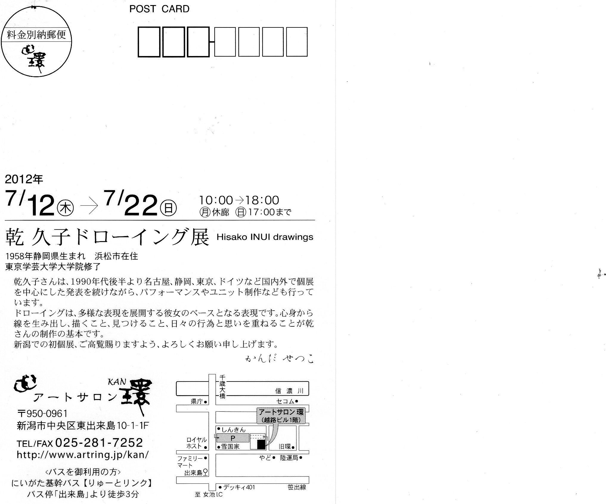 イギオヤジ展最終日_c0163793_7114928.jpg