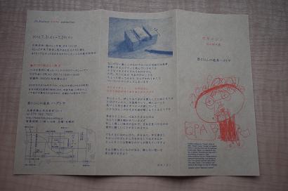 カキノジン 「石の判子(はんこ)展_f0226293_834488.jpg