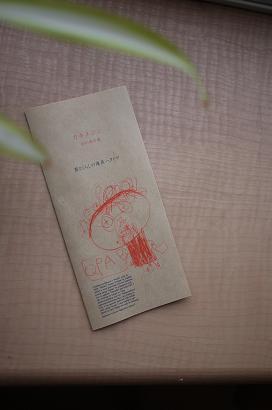 カキノジン 「石の判子(はんこ)展_f0226293_83987.jpg