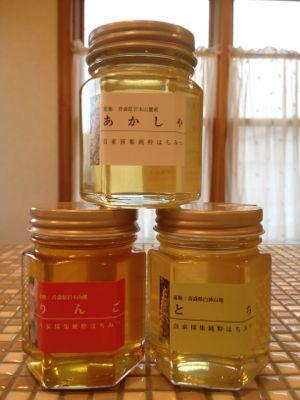 岩木山養蜂の蜂蜜_a0134394_6441718.jpg