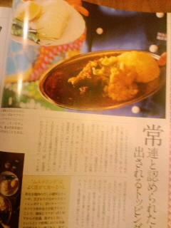 dancyuカレー特集「ナイルレストラン」カレーの謎_c0033210_23204845.jpg