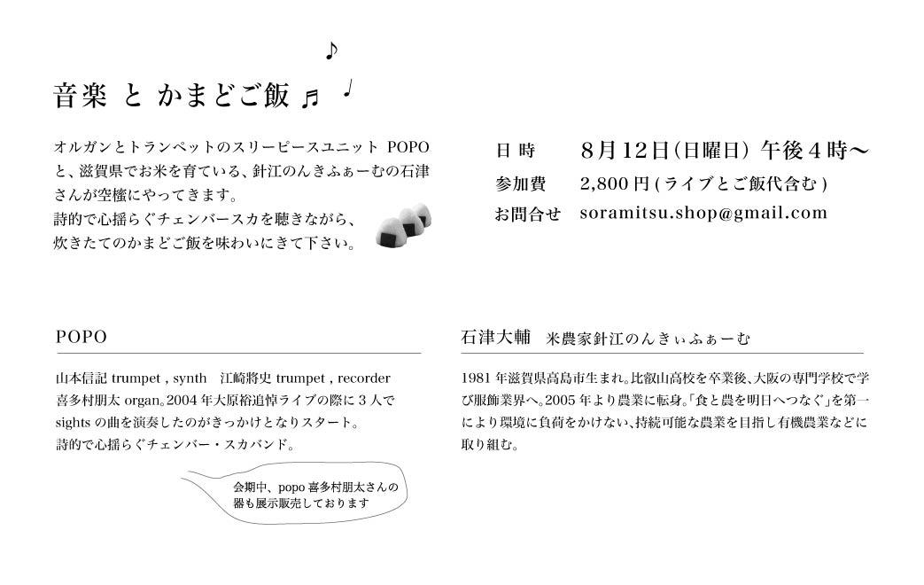 空 箱 そらばこ 展_d0210537_22535867.jpg