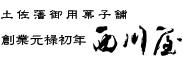 西川屋老舗ホームページ