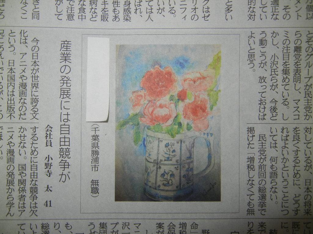 '12,7,4(水)水彩画が新聞に載ったよ!_f0060461_14264117.jpg