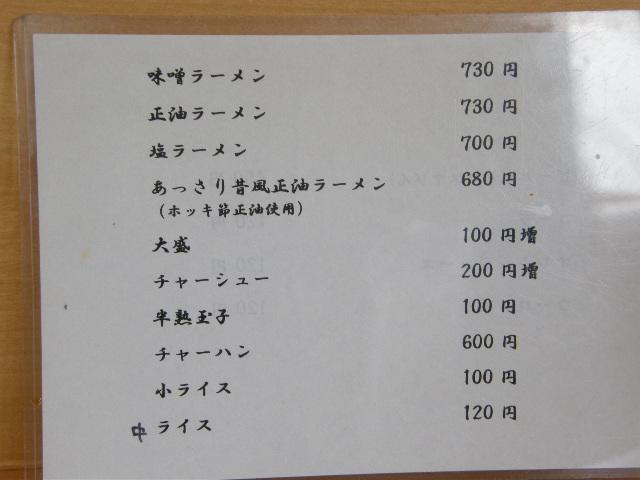 麺屋 朱雀 その2_d0153062_8565221.jpg