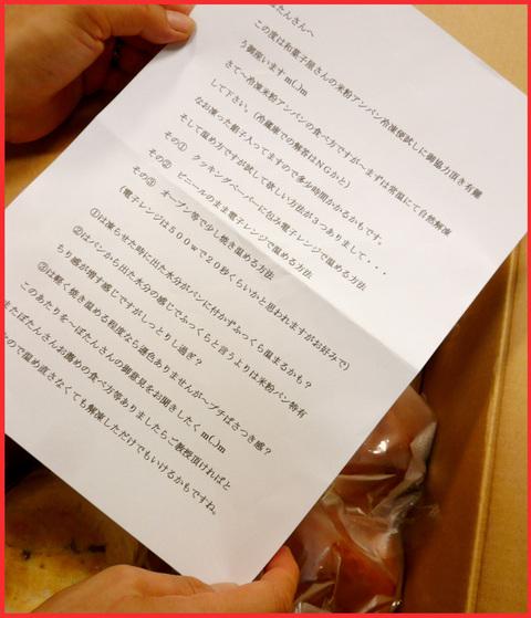 噂の「米粉あんぱん」、いただく。気持ちがいい食べ物?_e0236072_17131027.jpg