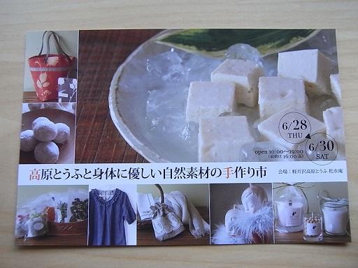 軽井沢~高原とうふと身体に優しい天然素材の手作り市に行ってきました。_f0183981_1891441.jpg