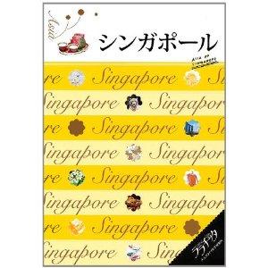 ララチッタ シンガポール最新版_b0053082_2174211.jpg