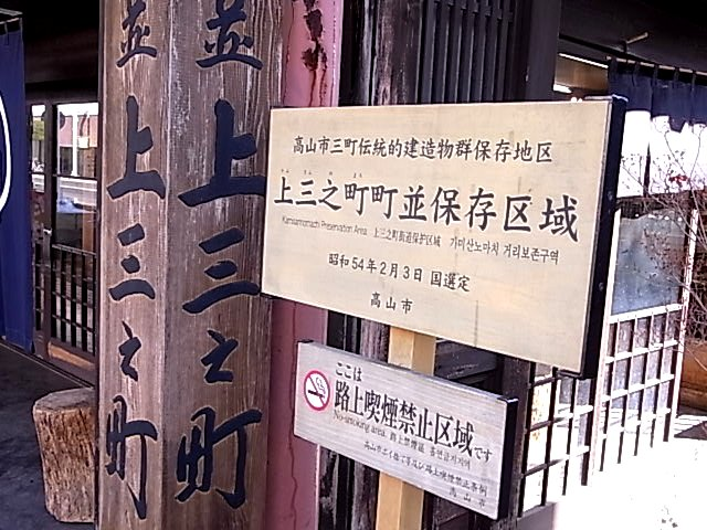HISツアー 北陸 金沢 白川郷 飛騨高山  1日目_e0141982_16185523.jpg
