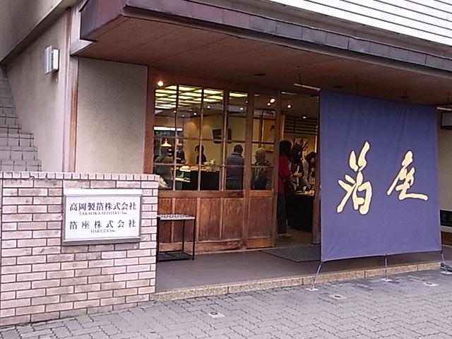 HISツアー 北陸 金沢 白川郷 飛騨高山  1日目_e0141982_16264776.jpg