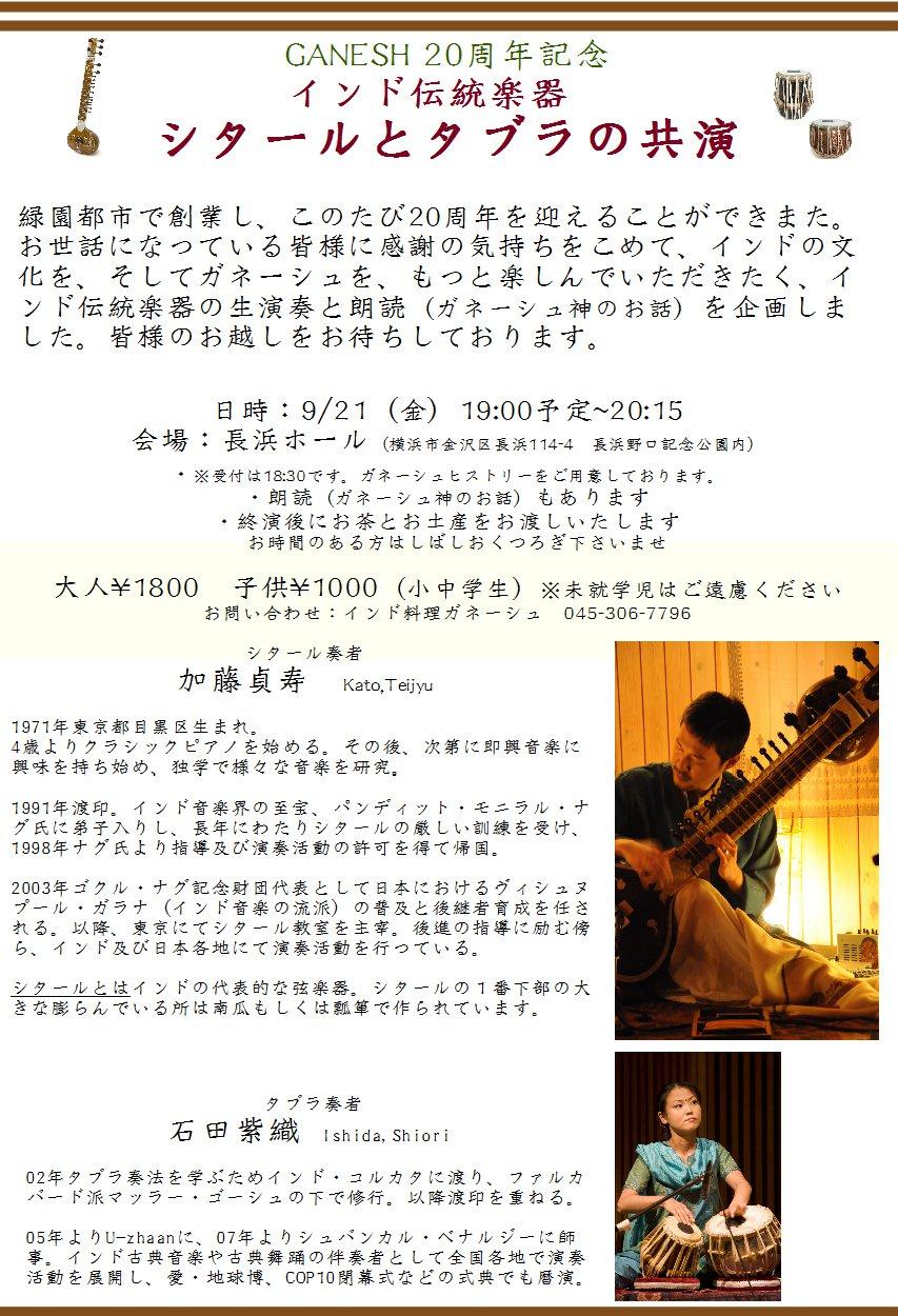 「シタールとタブラの共演」チケット発売中!_e0145685_9383497.jpg