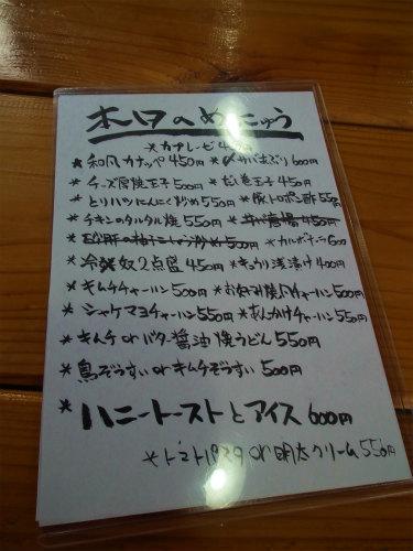 瀬相の飯屋「たづき」の夜編♪_e0028387_942984.jpg